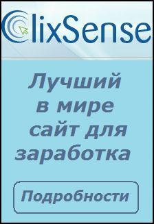 Banner Clixsense.com