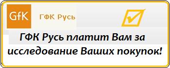 banner_gfk_rus