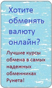 Мониторинг онлайн-обменников Ideal-Kurs.ru