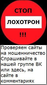Stop lohotron