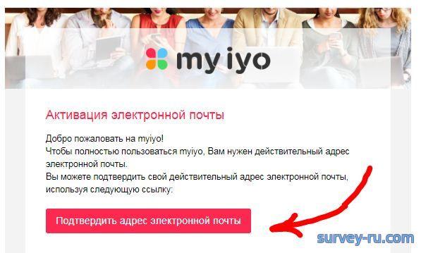 Подтверждение адреса электронной почты в myiyo.com