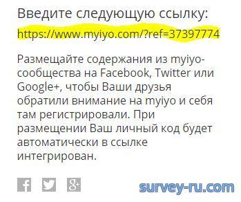 Реферальная ссылка Myiyo.com