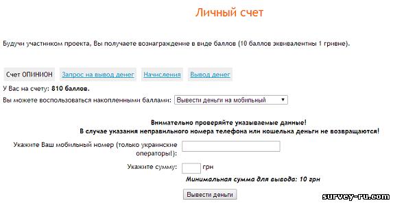 opinion.com.ua - система оплаты