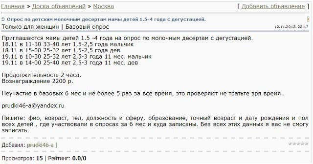 Пример приглашения на опрос за деньги в Москве