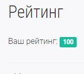 Рейтинг пользователя
