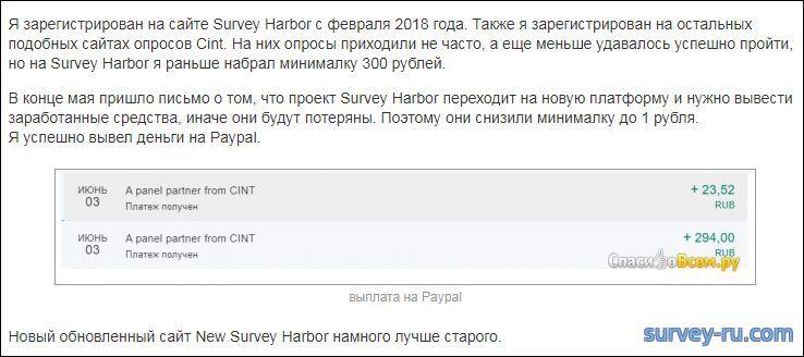 Отзыв о Survey Harbor