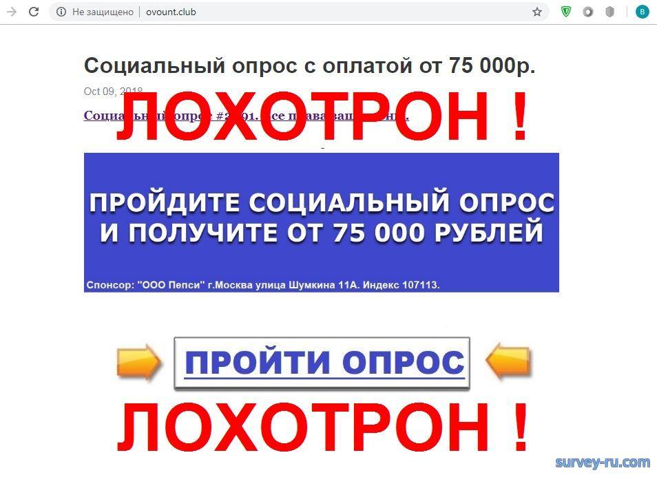 Социальный опрос с оплатой от 75000р