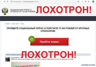 Социальный опрос с оплатой от 75000р - 2