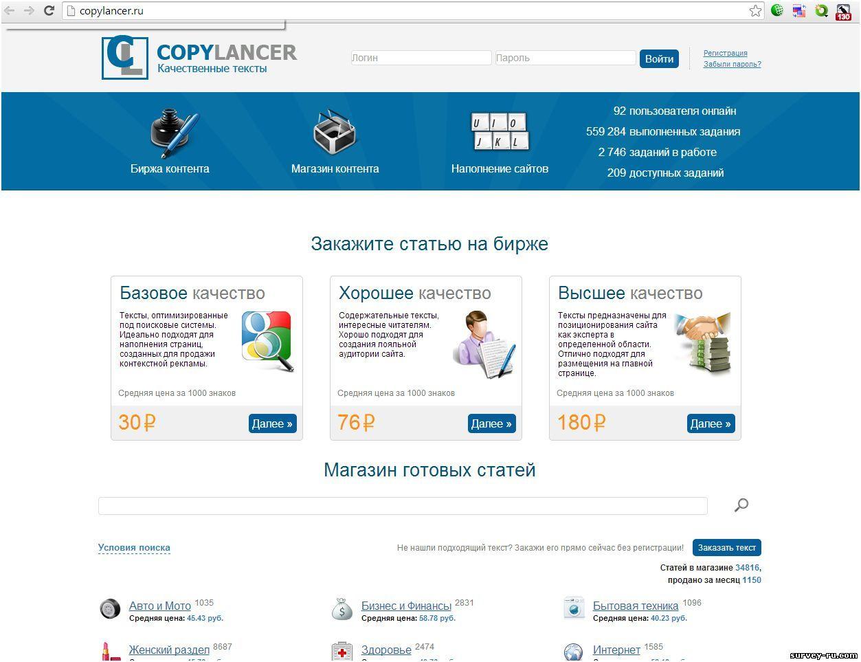 copylancer.ru