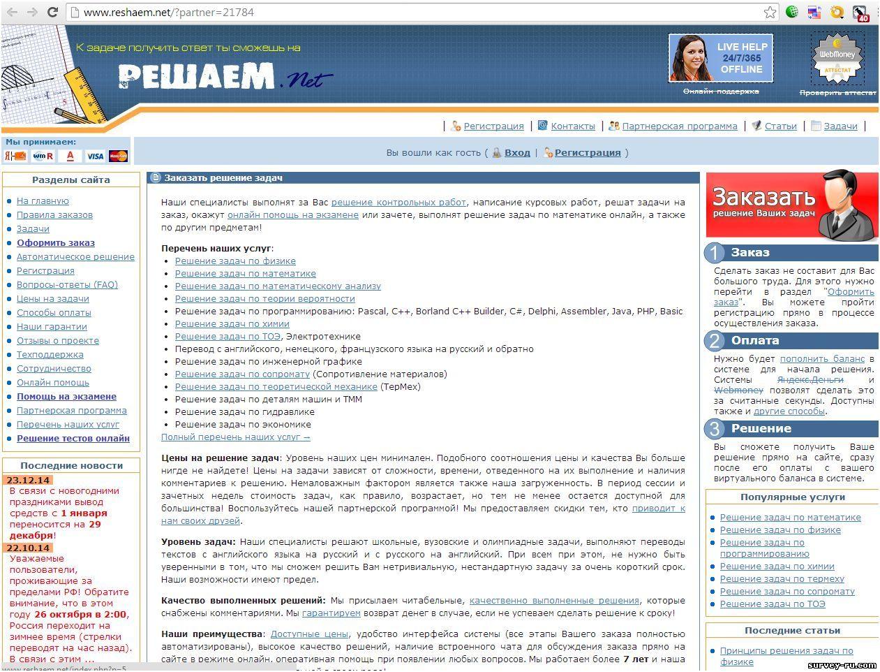 reshaem.ru