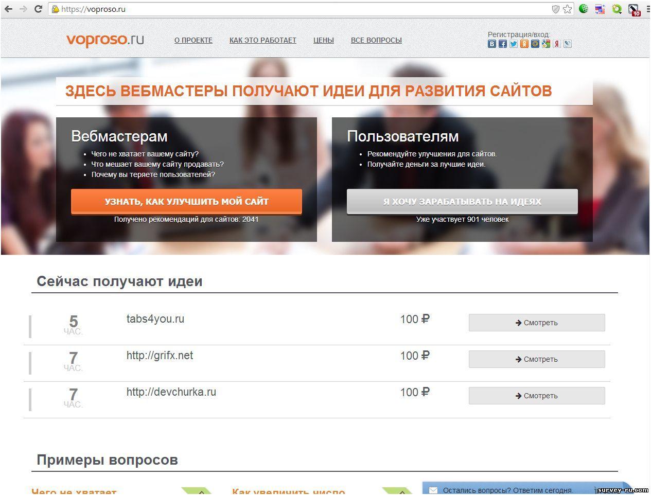 voproso.ru
