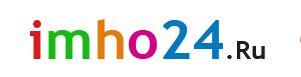 Имхо24 - платят за отзывы