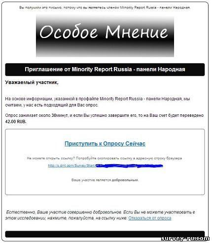 minoritypoll.ru - пригласительное письмо