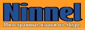 ninnel.ru - иностранные языки по скайпу