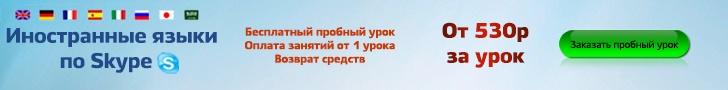 ninnel.ru - онлайн школа языков