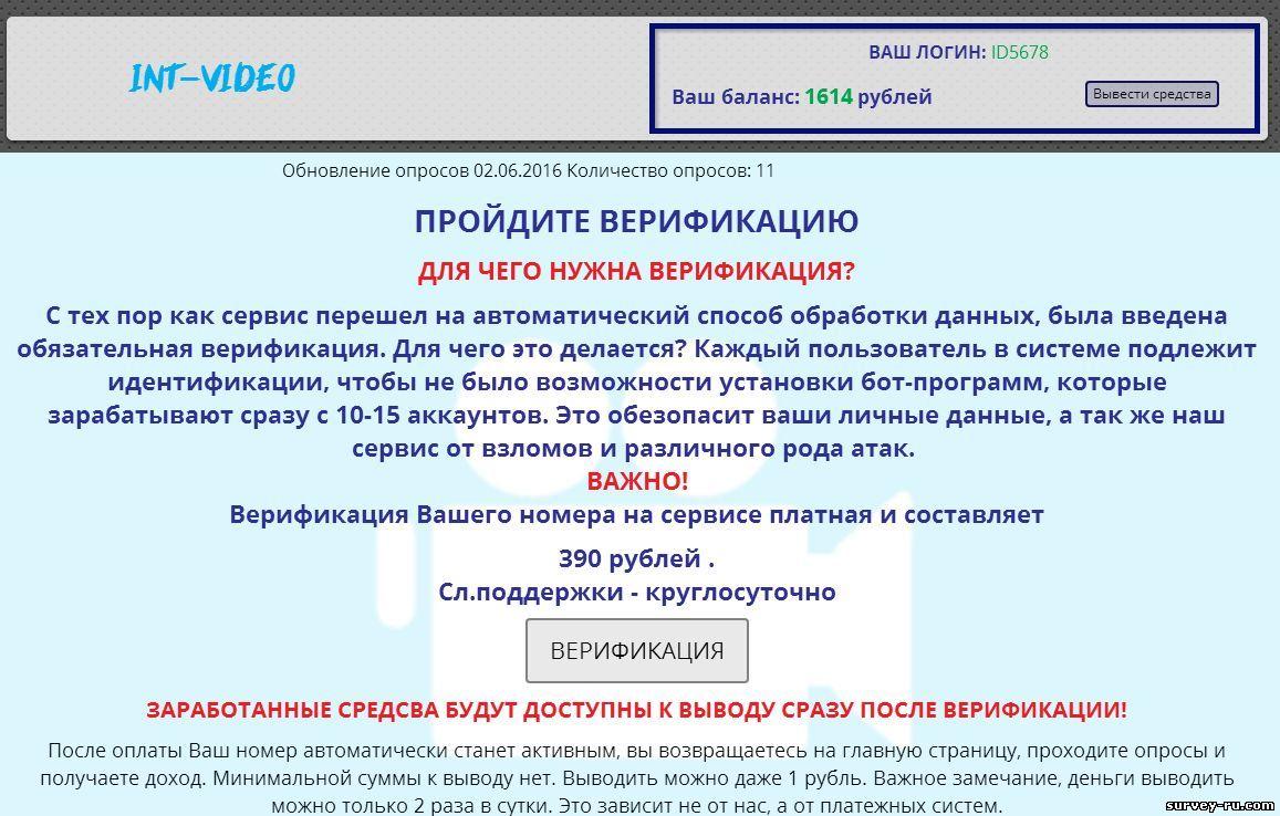 Корпорация INT-VIDEO - int-video.ru