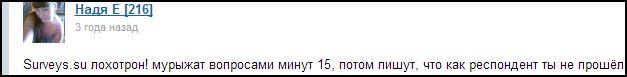 Отзыв о surveys.su