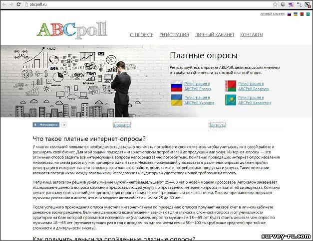 Abcpoll.ru - главная страница