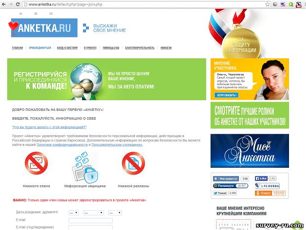 Анкетка.ру - лучший платный опросник Рунета