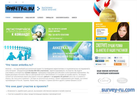 Анкетка.ру - главная страница