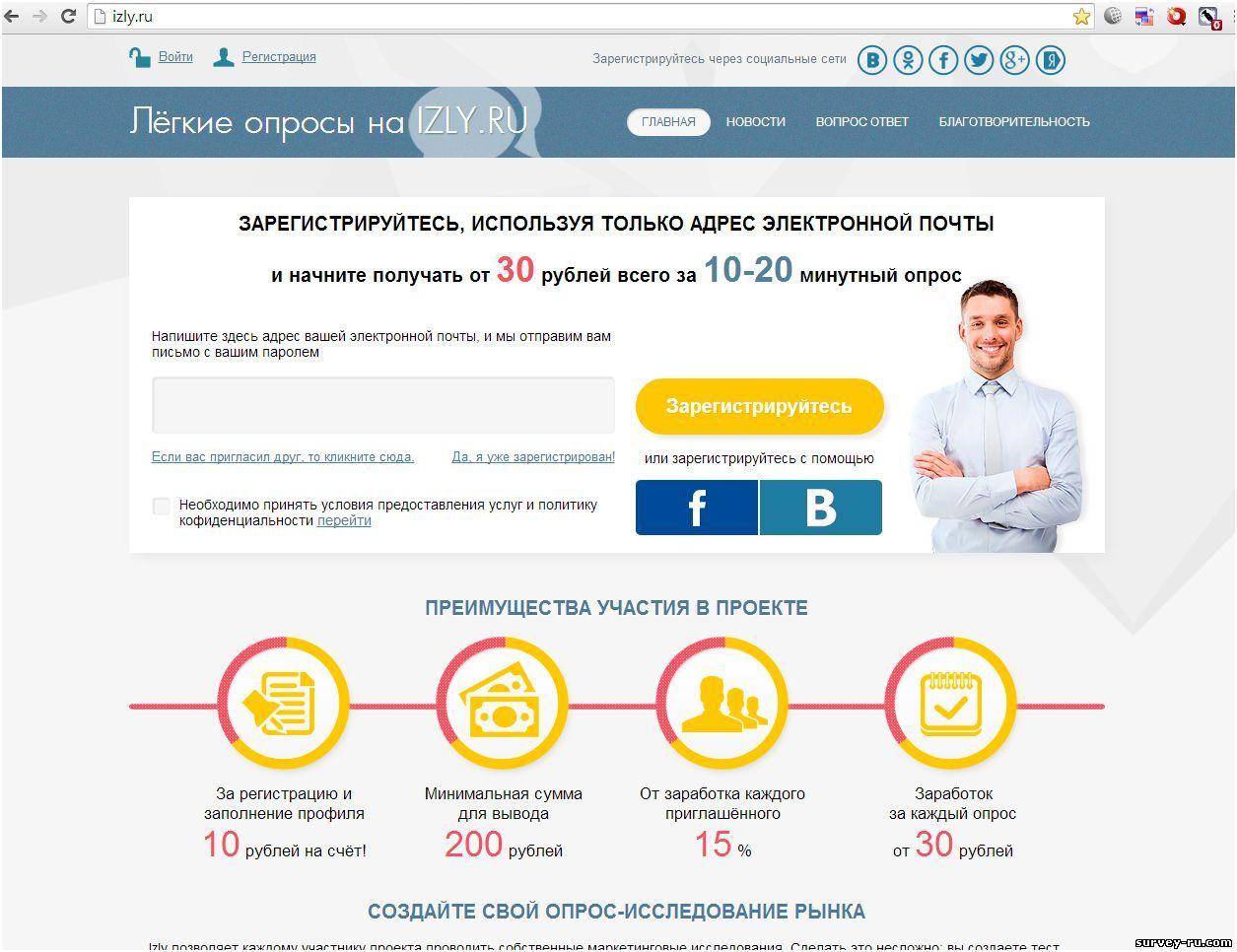 Izly.ru  Заработок на платных опросах, опросы за деньги!