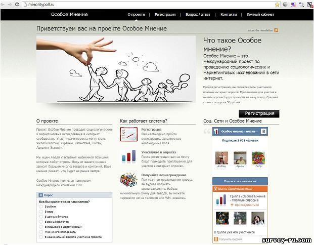 minoritypoll.ru - главная страница