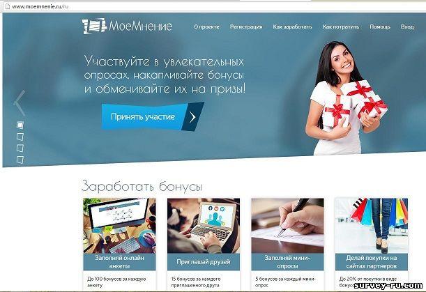 moemnenie.ru - главная страница