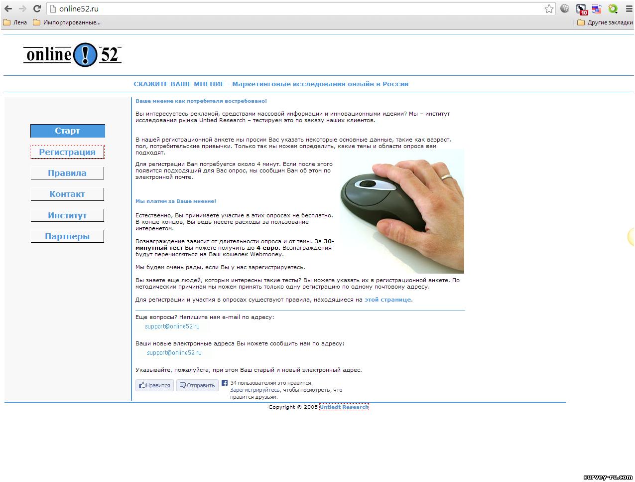 online52.ru - главная страница