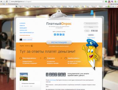 Platnijopros.ru - главная страница