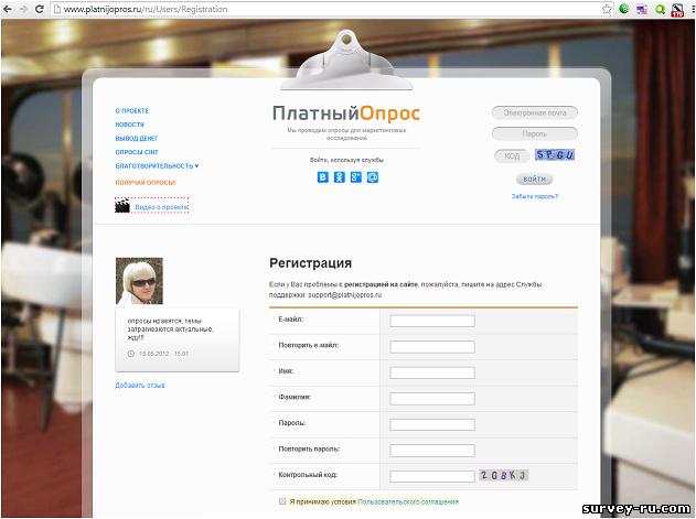 Лучшие платные опросники - platnyjopros.ru