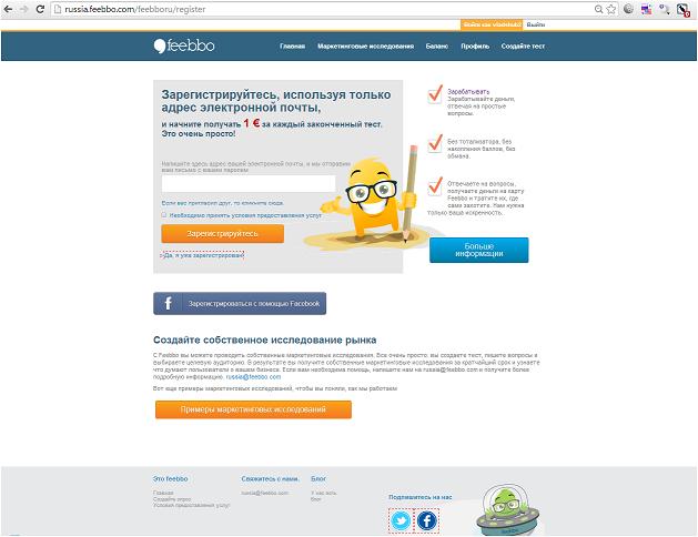 russia.feebbo.com - страница регистрации