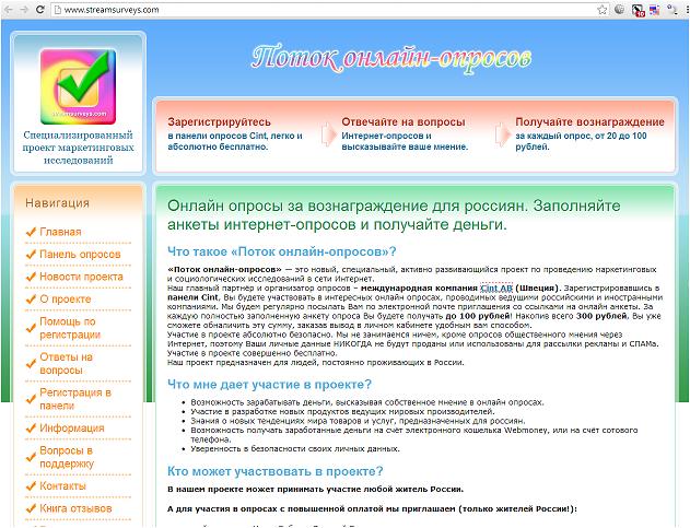 www.streamsurveys.com - Поток онлайн-опросов