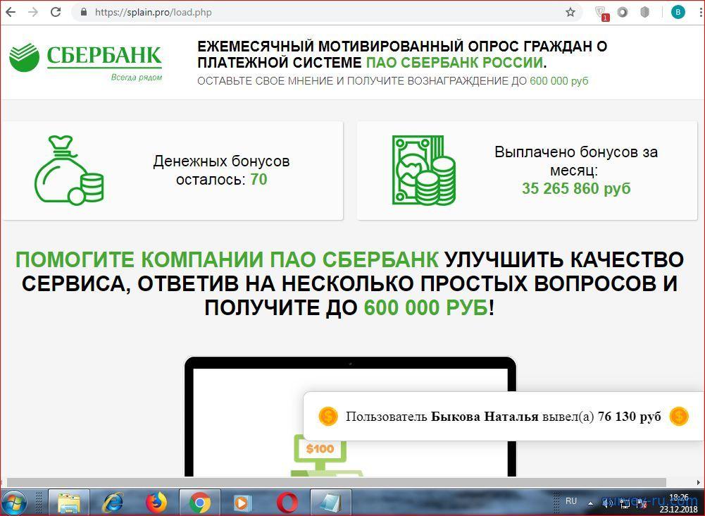 фишинговый сайт Сбербанка