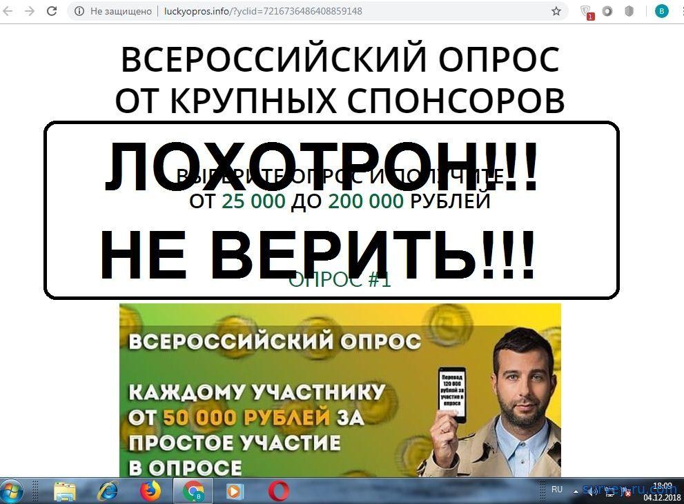 Всероссийский опрос от крупных спонсоров