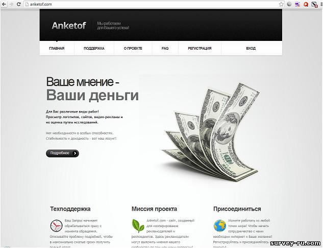 Отзыв о anketof.com