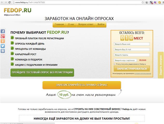 Отзыв о fedor.ru - главная страница