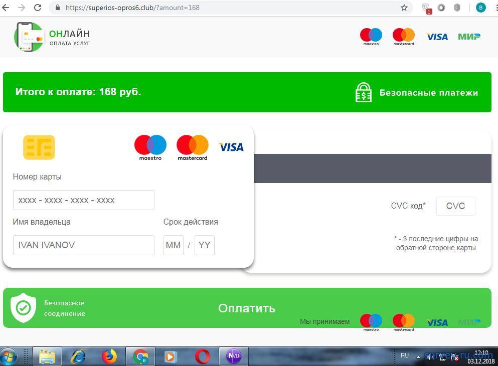 Фишинговый агрегатор платежей