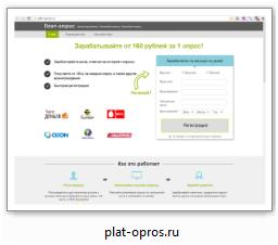 plat-opros.ru