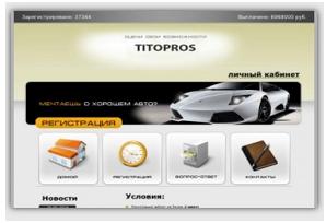 titopros.com