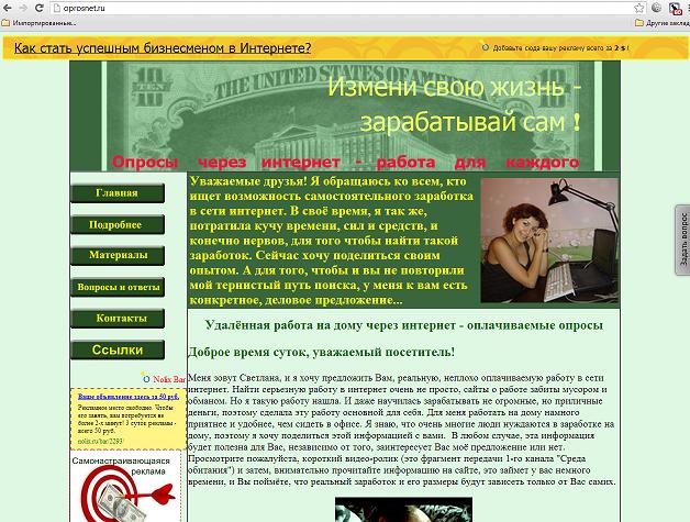 oprosnet.ru