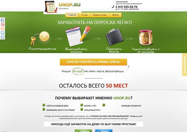 unop.ru - главная страница