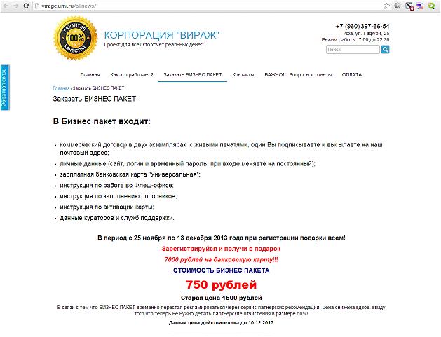 virage.umi.ru - корпорация Вираж