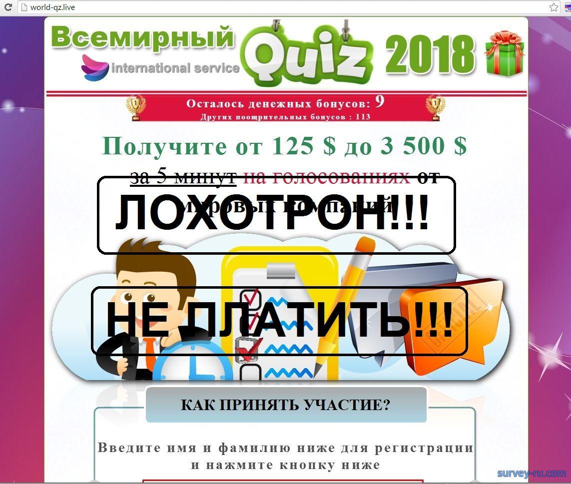 Всемирный quiz