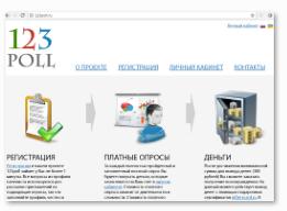 123poll.ru - главная страница