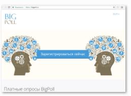 Bigpoll.ru - главная страница