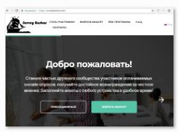 Surveyharbor.com - главная страница