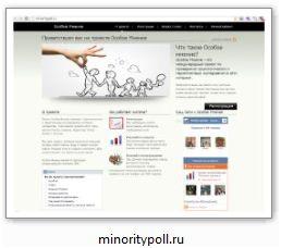 minoritypoll.ru