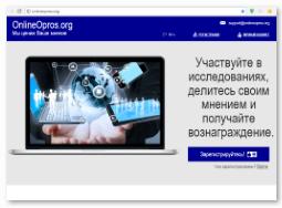 ОнлайнОпрос.орг