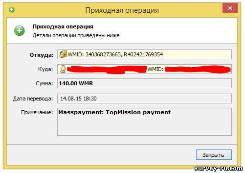 Topmission.ru - выплата от 14 августа 2015 года