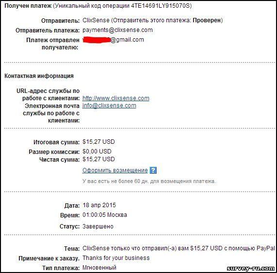Clixsense - выплата от 18 апреля 2015 года